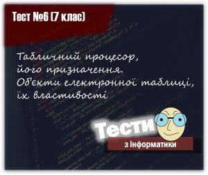 Табличний процесор, його призначення. Об'єкти електронної таблиці, їх властивості. Тест 6 (7 клас)