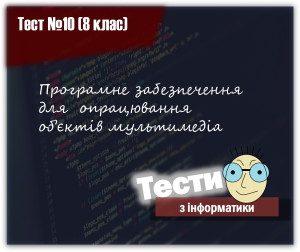 Програмне забезпечення для опрацювання об'єктів мультимедіа. Тест 10 (8 клас)