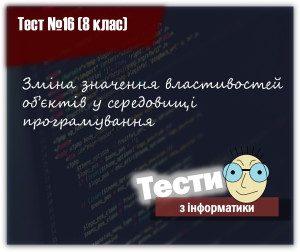 Зміна значення властивостей об'єктів у середовищі програмування. Тест 16 (8 клас)