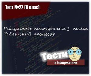 Підсумкове тестування з теми Табличний процесор. Тест 27 (8 клас)