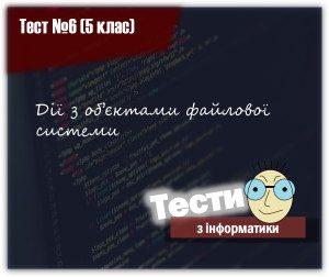 Дії з об'єктами файлової системи. Тест 6 (5 клас)