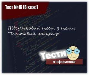 Підсумковий тест з теми Текстовий процесор. Тест 16 (5 клас)