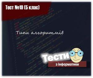Типи алгоритмів. Тест 19 (5 клас)