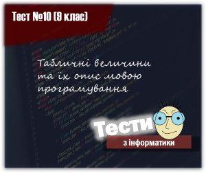 Табличні величини та їх опис мовою програмування. Тест 10 (9 клас)