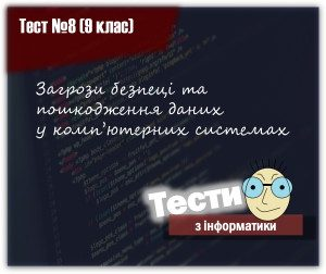 Загрози безпеці та пошкодження даних у комп'ютерних системах. Тест 8 (9 клас)