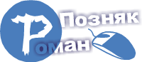 Позняк Роман Юрійович