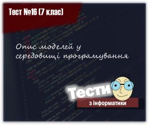 Опис моделей у середовищі програмування. Тест 16. Інформатика 7 клас