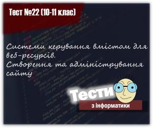 Системи керування вмістом для веб-ресурсів. Створення та адміністрування сайту. Тест з інформатики 10-11